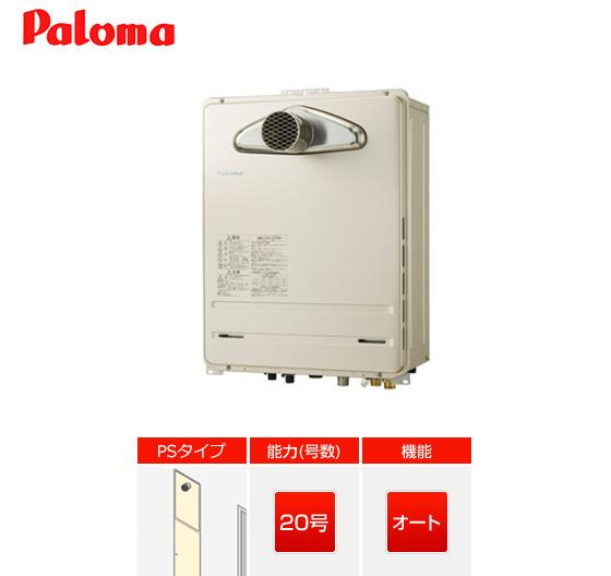 FH-2010AT|パロマ ガス給湯器 |PS扉内設置型|20号|従来型|オート