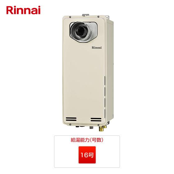 RUF-SA1615AT-L リンナイ ガス給湯器  PS扉内設置スリム型 16号 一般
