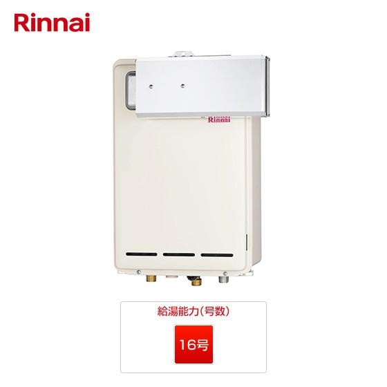 RUX-A1613A リンナイ ガス給湯器  PSアルコーブ設置型 16号 一般