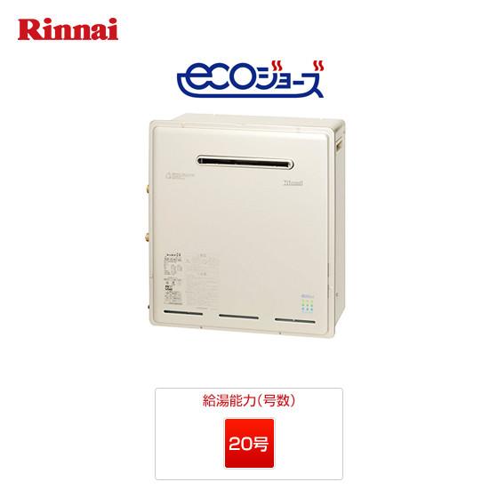 RUF-E2008SAG 給湯器 屋外据置き型 20号 エコジョーズ オート