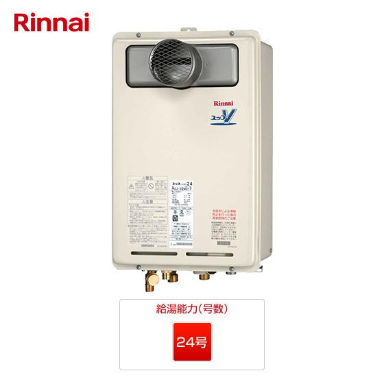 RUJ-V2401T(A) リンナイ ガス給湯器  PS扉内設置型 24号 一般 高温水