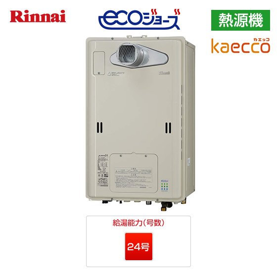 RUFH-TE2403SAT2-3(A)|リンナイ ガス給湯暖房熱源機/カエッコ |PS扉内設置型|24号