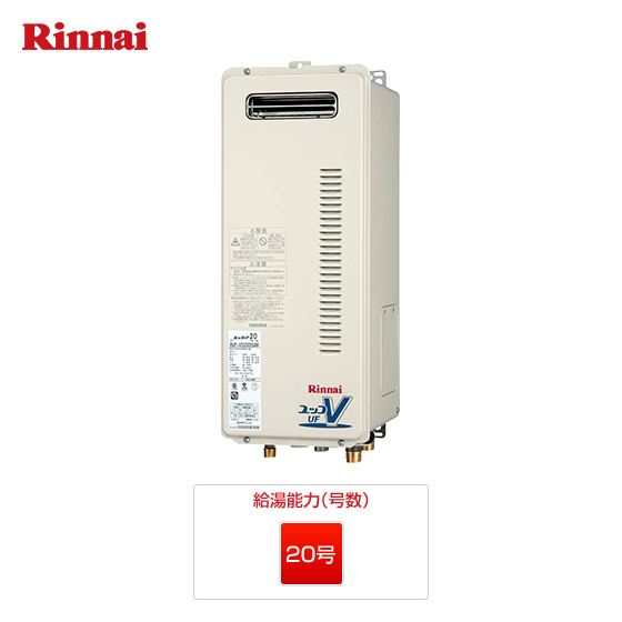 RUF-VS2005SAW リンナイ ガス給湯器  壁掛・PS標準設置スリム型 20号 一般