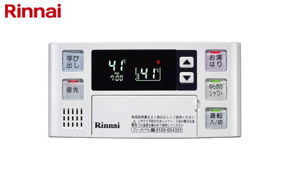 BC-140V|リンナイ 給湯器 浴室リモコン |給湯専用|オートストップ