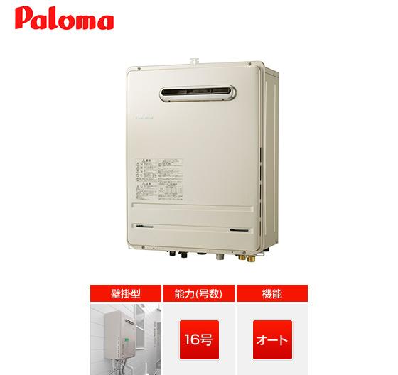 FH-1610AW|パロマ ガス給湯器 |壁掛・PS標準設置型|16号|従来型