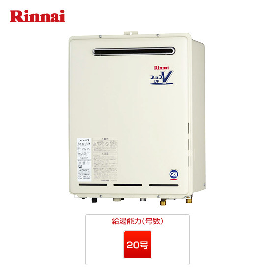 RUF-A2005SAW 給湯器 壁掛・PS標準設置型 20号 一般 オート