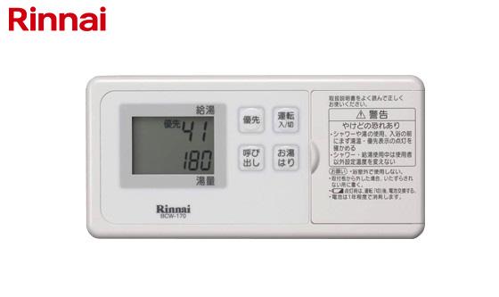 BCW-170 リンナイ 給湯器 浴室用無線通信リモコン  給湯専用