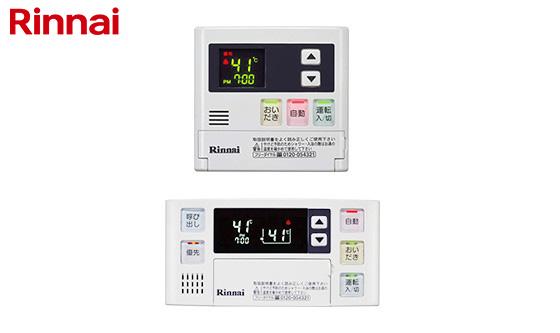 MBC-120V(T)|リンナイ 給湯器 台所/浴室リモコンセット |一般|インターホン機能