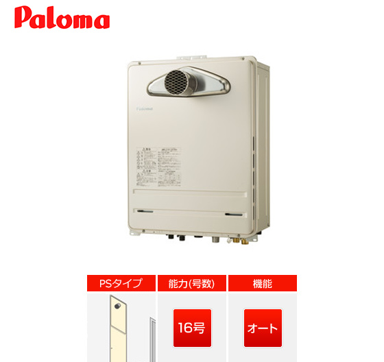 FH-1610AT|パロマ ガス給湯器 |PS扉内設置型|16号|従来型|オート