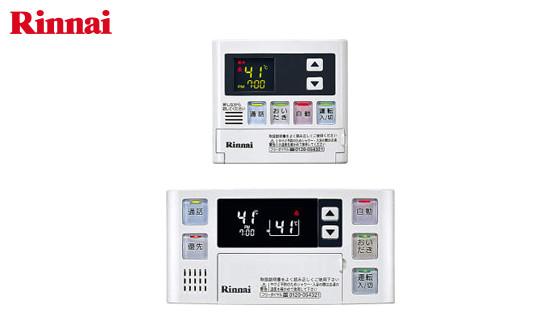 MBC-120VC リンナイ 給湯器 台所/浴室リモコンセット  一般 インターホン機能