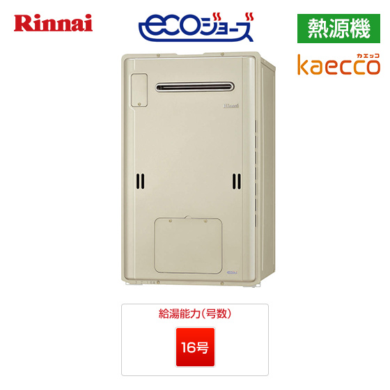 RUFH-TE1613SAW2-3(A) リンナイ ガス給湯暖房熱源機/カエッコ  壁掛/PS標準設置型 16号