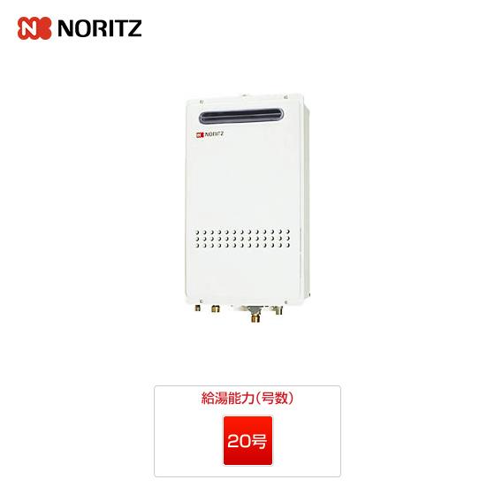 GQ-2027AWX-DX BL ノーリツ ガス給湯器  壁掛・PS標準設置型 20号 一般