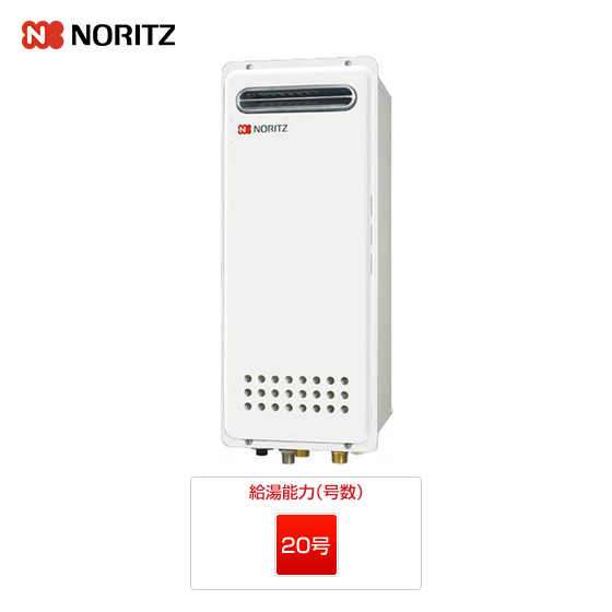 GT-2053AWX-4_BL|ノーリツ ガス給湯器 |壁掛・PS標準設置スリム型|20号|一般