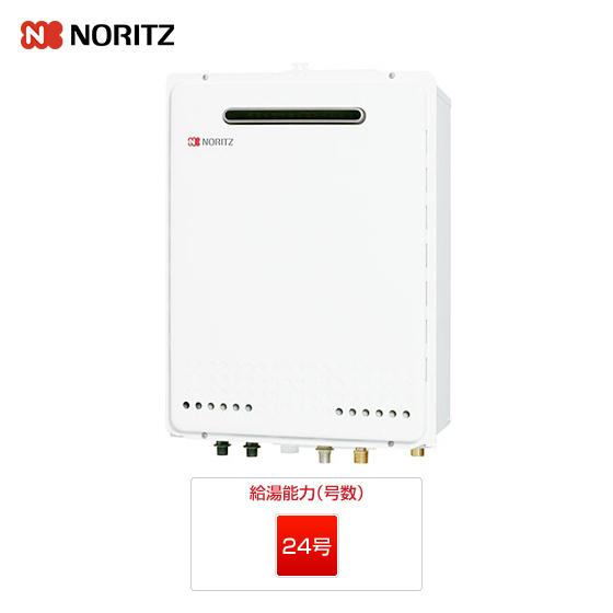 GT-2460AWX BL|ノーリツ ガス給湯器 |壁掛・PS標準設置型|24号|一般
