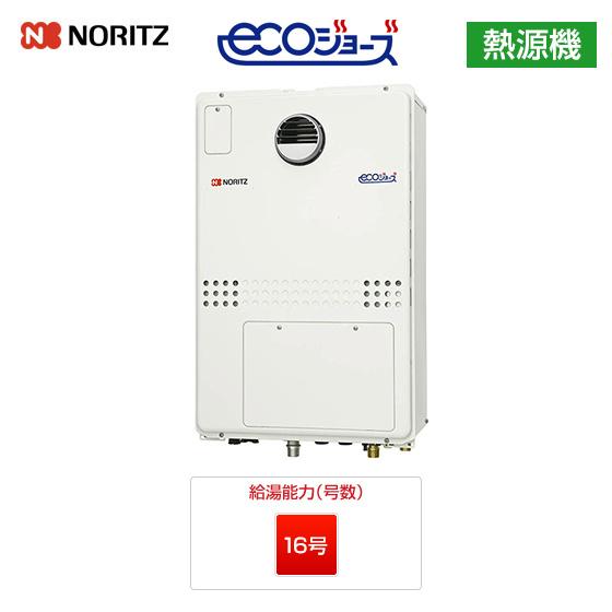 GTH-C1650SAW3H-1 BL|ノーリツ ガス給湯暖房熱源機 |壁掛/PS標準設置型|16号