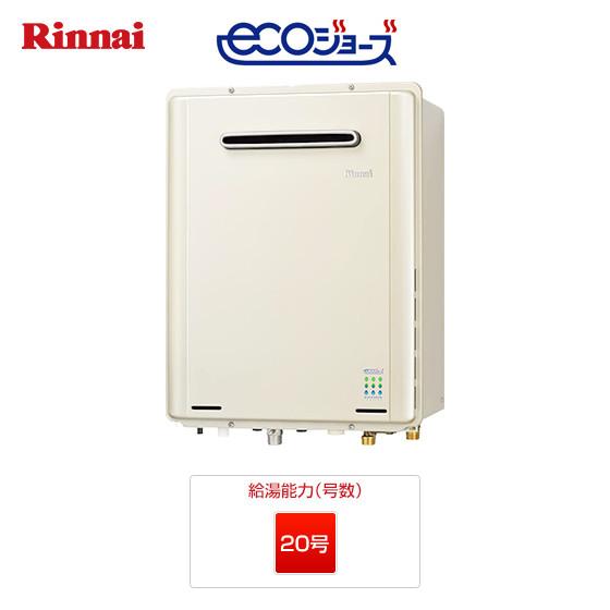 RUF-E2005AW 給湯器 壁掛・PS標準設置型 20号 エコジョーズ フルオート
