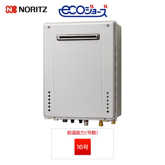 GT-C1662SAWX BL ノーリツ ガス給湯器  壁掛・PS標準設置型 16号 エコジョーズ