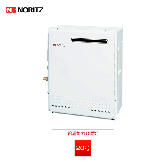 GT-2050ARX-2 BL|給湯器|屋外据置型|20号|一般|フルオート