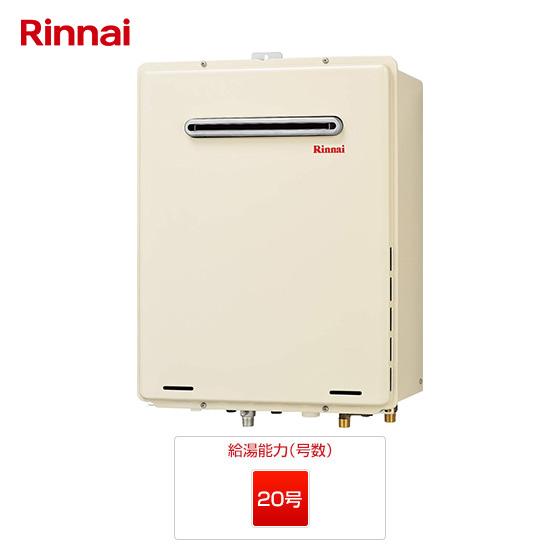 RUF-A2005SAW(B)|リンナイ ガス給湯器 |壁掛・PS標準設置型|20号|一般