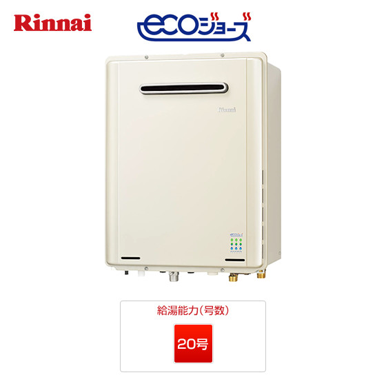 RUF-E2005SAW 給湯器 壁掛・PS標準設置型 20号 エコジョーズ オート