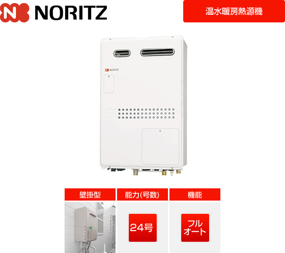 GTH-2444AWX-1 BL|ノーリツ ガス給湯暖房熱源機 |壁掛/PS標準設置型|24号