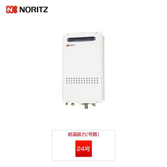 GQ-2427AWX-DX BL ノーリツ ガス給湯器  壁掛・PS標準設置型 24号 一般