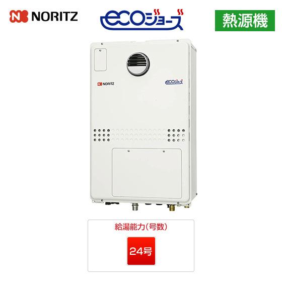 GTH-C2450AW3H-1 BL ノーリツ ガス給湯暖房熱源機  壁掛/PS標準設置型 24号 エコジョーズ