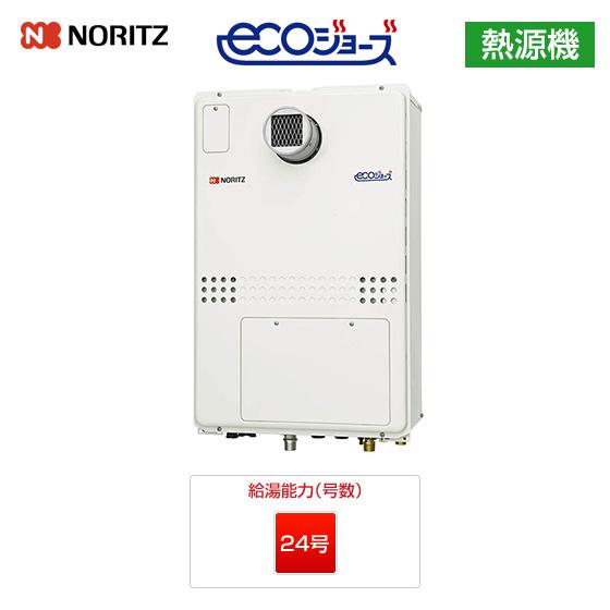 GTH-CV2450SAW3H-T-1 BL|ノーリツ ガス給湯暖房熱源機 |PS扉内設置型|24号