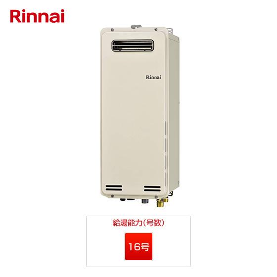 RUF-SA1615SAW|リンナイ ガス給湯器 |壁掛・PS標準設置スリム型|16号|一般