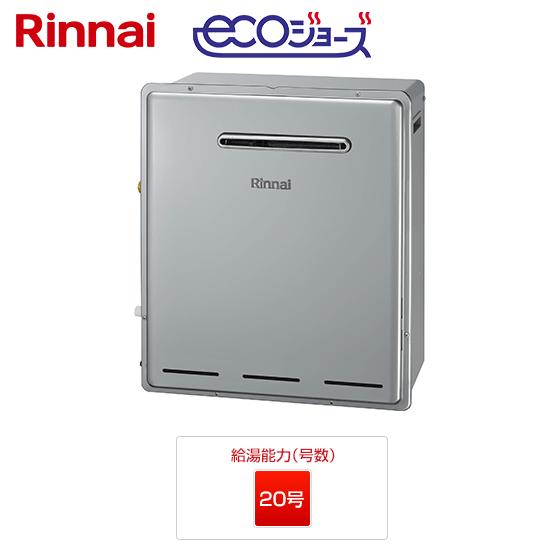 RUF-E2008SAG(B)|リンナイ ガス給湯器 |屋外据置型|20号|エコジョーズ