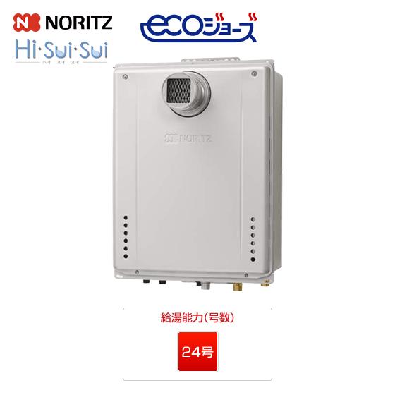 GT-CV2462SAWX-T BL|ノーリツ ガス給湯器 |PS扉内設置型|24号|エコジョーズ