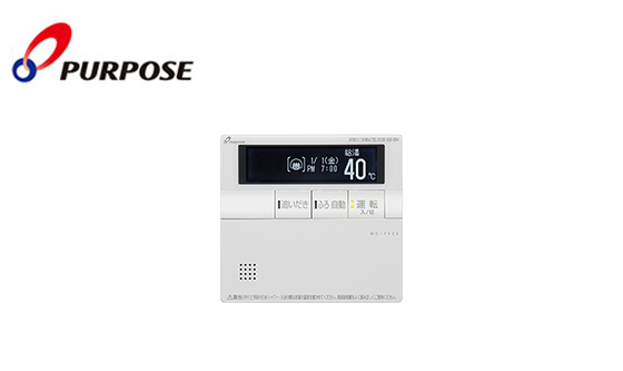 MC-702E|パーパス 給湯器 台所リモコン |高機能タイプ|インターホン機能なし