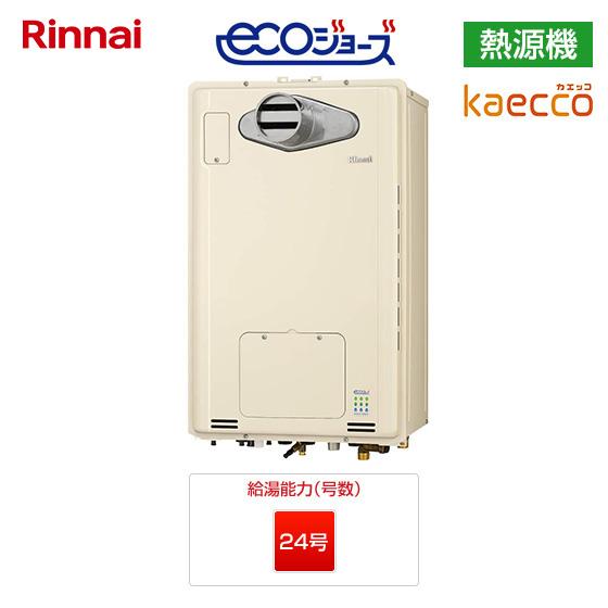 RUFH-TE2405SAT2-3|リンナイ ガス給湯暖房熱源機/カエッコ |PS扉内設置型/前方排気
