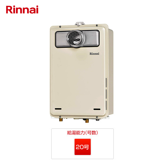RUX-A2016T-E|リンナイ ガス給湯器 |PS扉内設置型|20号|一般