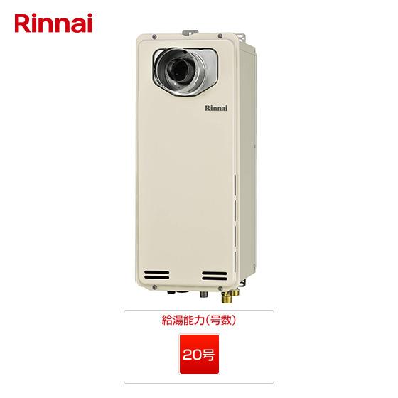 RUF-SA2005AT-L|リンナイ ガス給湯器 |PS扉内設置スリム型|20号|一般