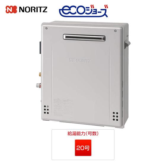 GRQ-C2062SAX BL|ノーリツ ガス給湯器 |隣接設置型|20号|エコジョーズ