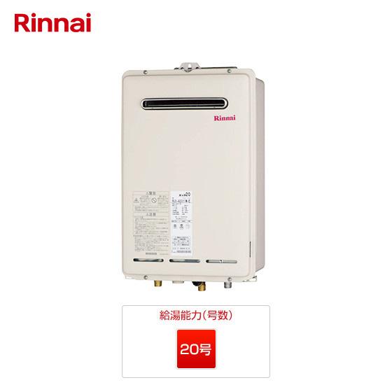 RUX-A2010W-E リンナイ ガス給湯器  壁掛・PS標準設置型 20号 一般
