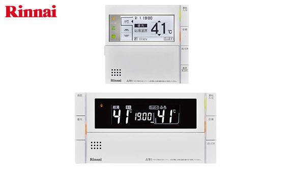 MBC-302VC(A)|リンナイ 給湯器 台所/浴室リモコンセット 300シリーズ 無線LAN対応