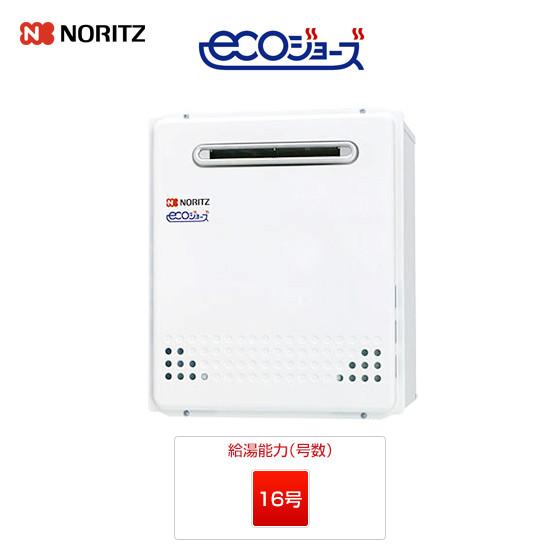 GT-C1652SARX-2 BL|給湯器|屋外据置型|16号|エコジョーズ|オート