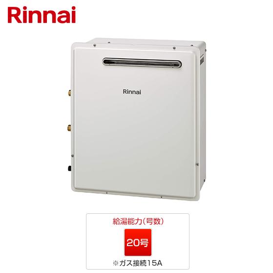 RUF-A2013SAG(B)-G15|リンナイ ガス給湯器 |屋外据置型|20号(ガス接続15A)|一般|オート