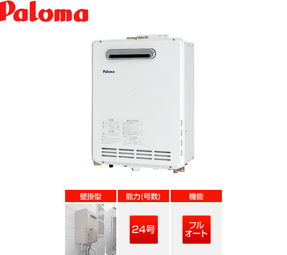 FH-244AWADL|パロマ給湯器|壁掛・PS標準設置型|24号|従来型|フルオート