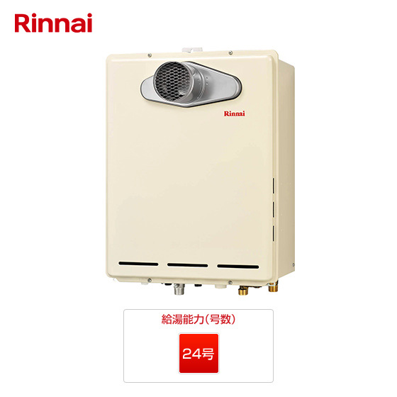RUF-A2405AT-L(B)|リンナイ ガス給湯器 |PS扉内設置・PS延長前排気型|24号