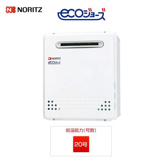 GT-C2052SARX-2 BL|給湯器|屋外据置型|20号|エコジョーズ|オート