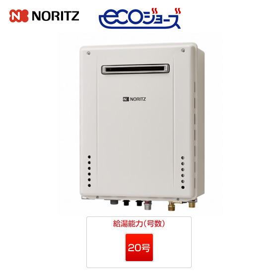 GT-C206AWX BL ノーリツ ガス給湯器  壁掛・PS標準設置型 20号 エコジョーズ