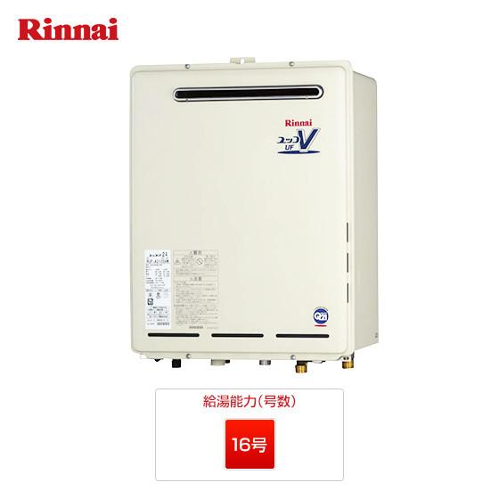RUF-A1615AW|給湯器|壁掛・PS標準設置型|16号|一般|フルオート