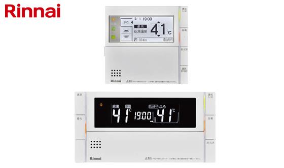 MBC-300VC|リンナイ 給湯器 台所/浴室リモコンセット 300Vシリーズ |エコジョーズ