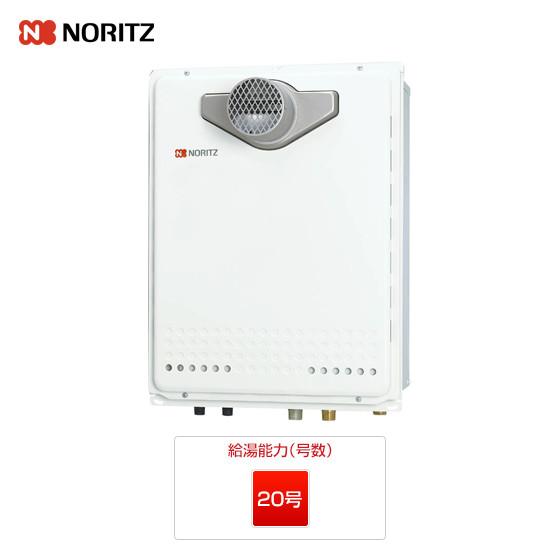 GT-2050AWX-T-2 BL 給湯器 PS扉内設置型 20号 一般 フルオート