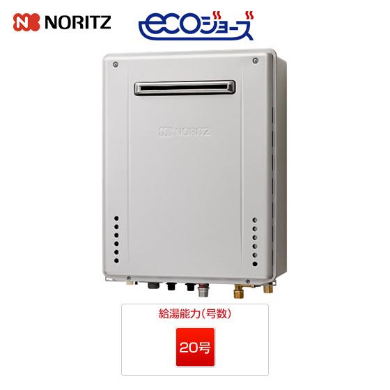 GT-C2062SAWX BL|ノーリツ ガス給湯器 |壁掛・PS標準設置型|20号|エコジョーズ