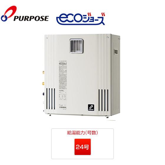 GX-H2400AR|パーパス ガス給湯器 |屋外据置型|24号|エコジョーズ|オート