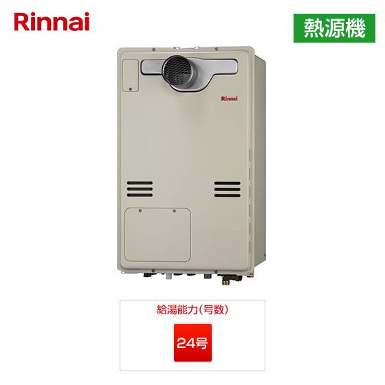 RUFH-A2400AT2-3|リンナイ ガス給湯暖房熱源機 |PS扉内設置型|24号|一般